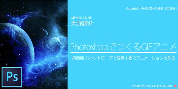 GIFアニメをPhotoshopで作る方法|第4回 パペットワープで写真1枚でGIFアニメを作る方法