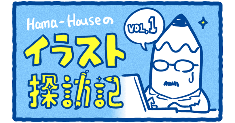hama_house_header
