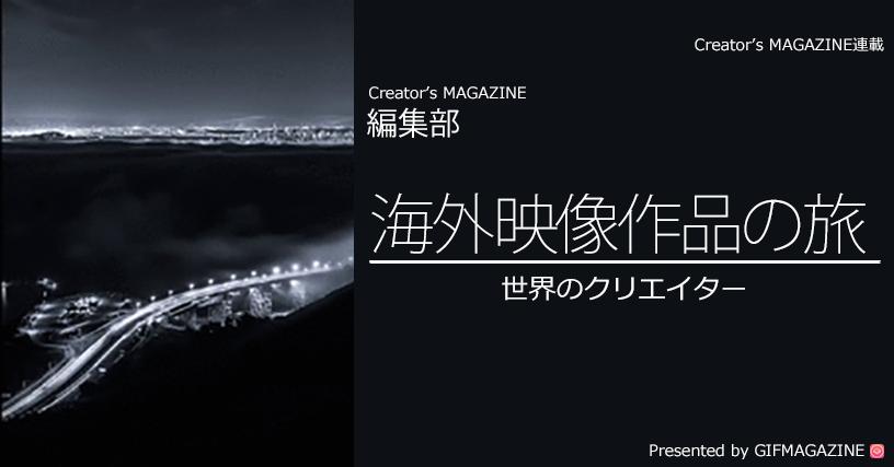 息づく都市〜Gotham City〜「Gotham City SF // A Timelapse Film」