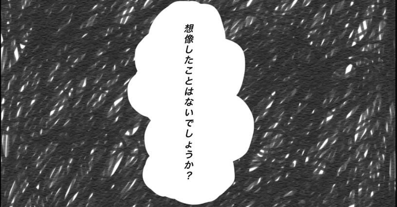 ファンファーレ第1話[GIF漫画/kawasakipict]