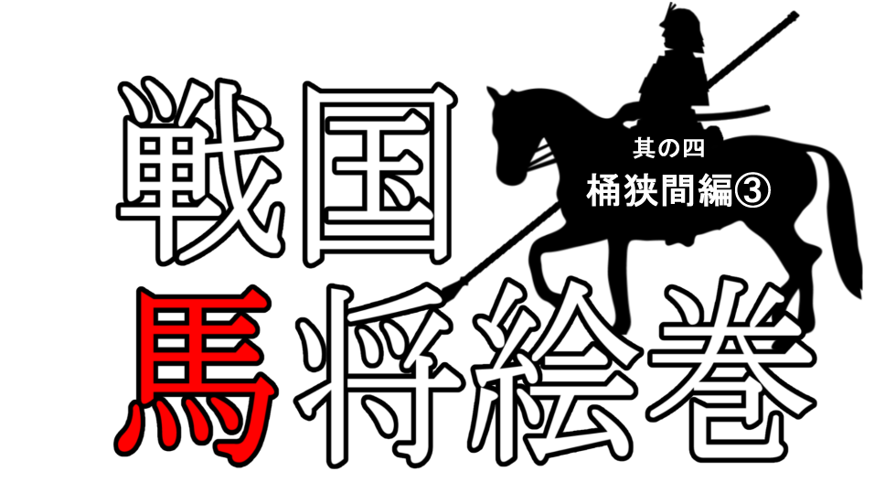 桶狭間編③ 【戦国馬将絵巻 其の四】[GIF漫画/きこか]