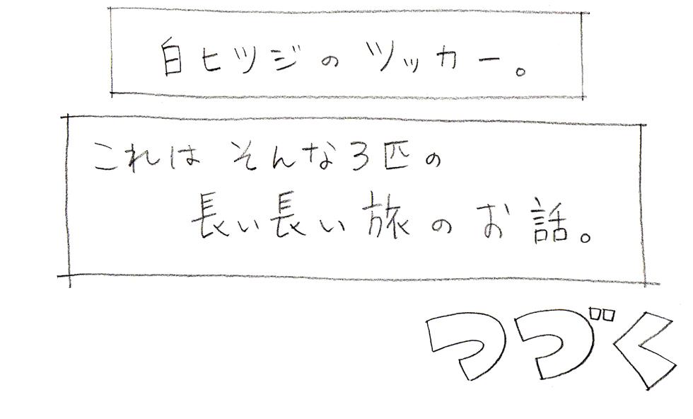 ヨクボウ金魚と3匹のヒツジ第1話[GIF漫画/モップ・シュポンタン]