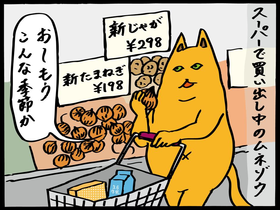 スーパーも春物ですね【地底猫ムネゾウ第4話】新◯◯[GIFマンガ/平栗萌]