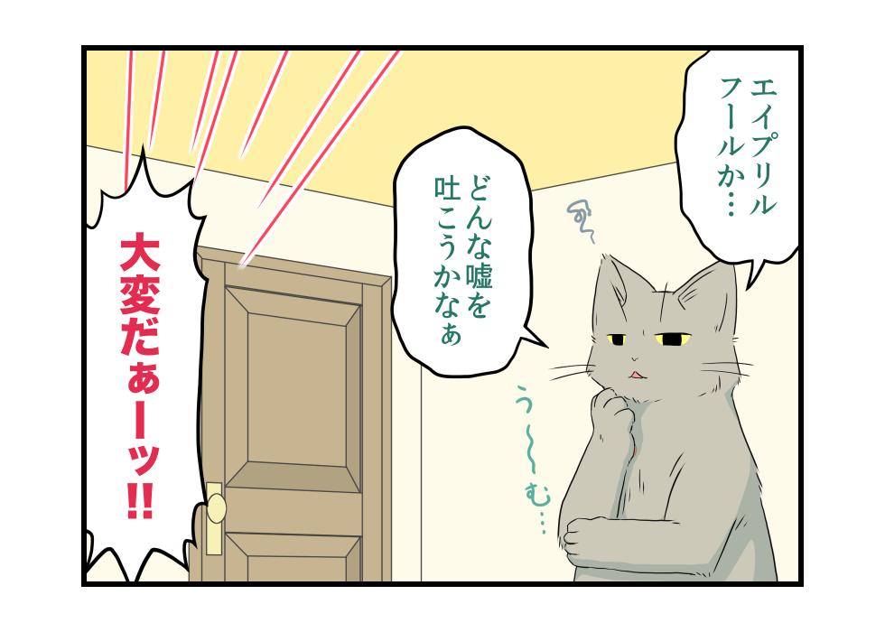 「エイプリルフールか」にゃもわら話[GIF漫画/御菓月まる]第5話