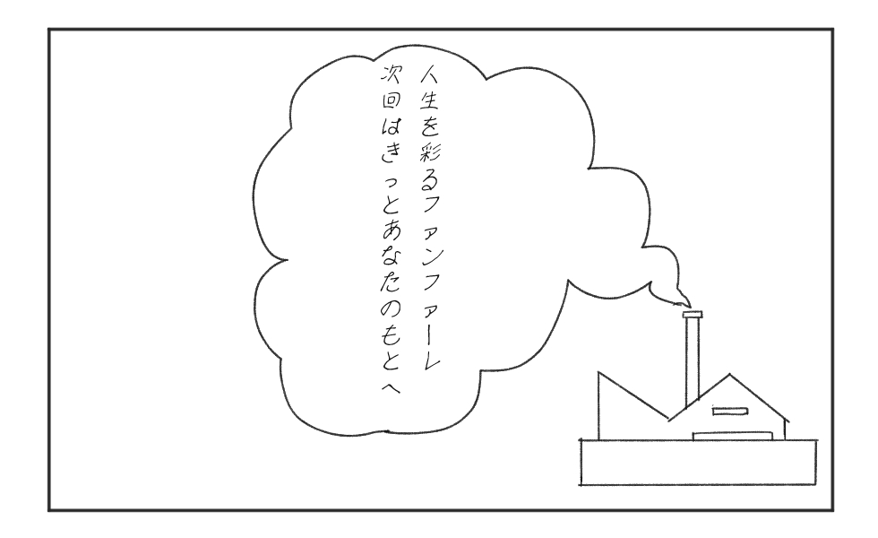 ファンファーレ第4話[GIF漫画/kawasakipict]