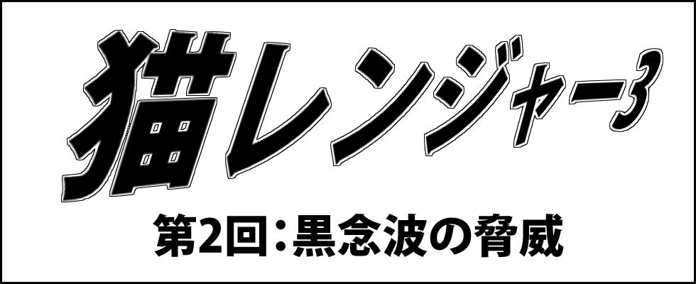 第2回「黒念波の脅威」猫レンジャー3[GIF漫画/御米椎]
