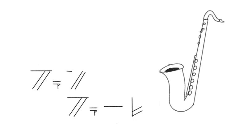 ファンファーレ[GIF漫画/kawasakipict]