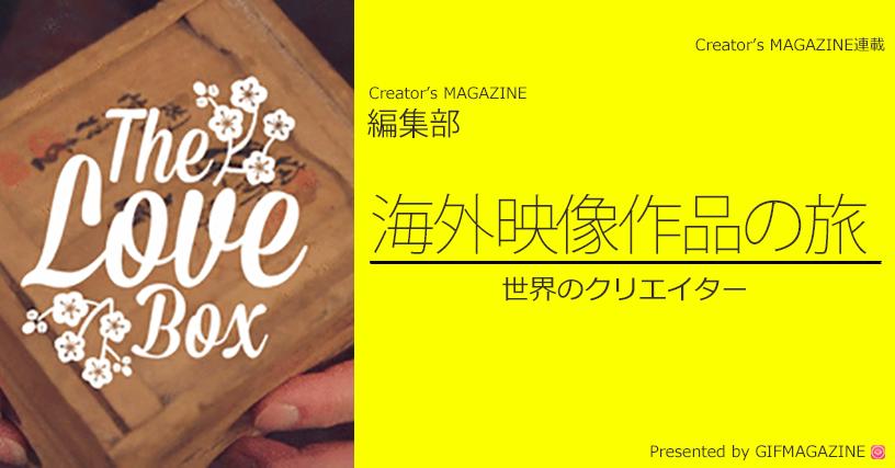 日本からアメリカ、祖父から孫へ。家族の愛を詰め込む木箱。『The Love Box』