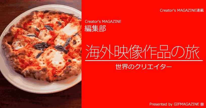 90秒であなたを空腹にするストップモーション『How To Make a Pizza in 90 seconds』