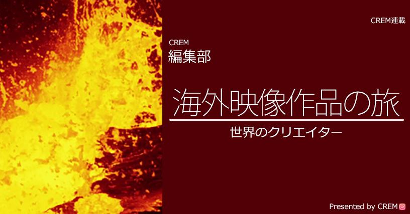 摂氏1200度の嫉妬。キラウエア火山の神秘。『Kilauea - The Fire Within』