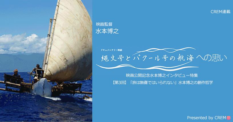 header_mizumoto_03