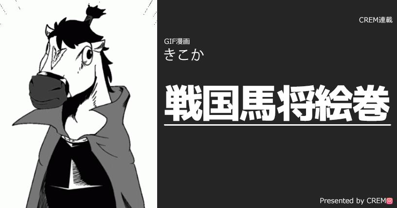 馬将誕生 【戦国馬将絵巻 其の一】[GIF漫画/きこか]