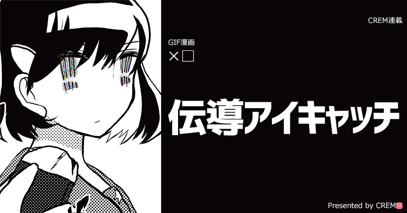 伝導アイキャッチ第1話[GIF漫画/×□]