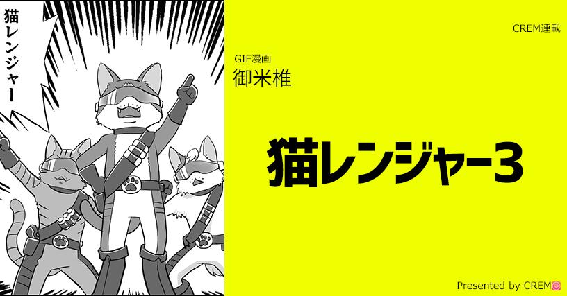 猫レンジャー3[GIF漫画/御米椎]