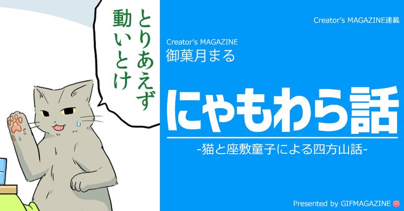 にゃもわら話[GIF漫画/御菓月まる]第1話