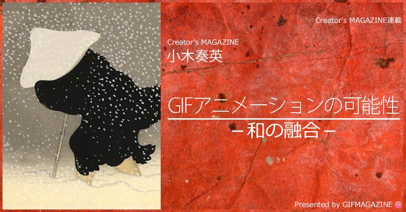 第1回「シネマグラフ的木版画gifアニメーションの魅力」