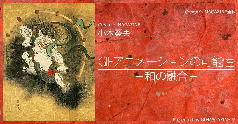 第2回「独自の技術を用いたgifアニメーションで日本画を立体映像に」