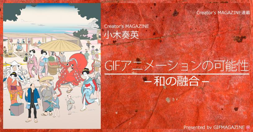 第3回「現代浮世絵師が作成した粋(いき)なgifアニメーション」