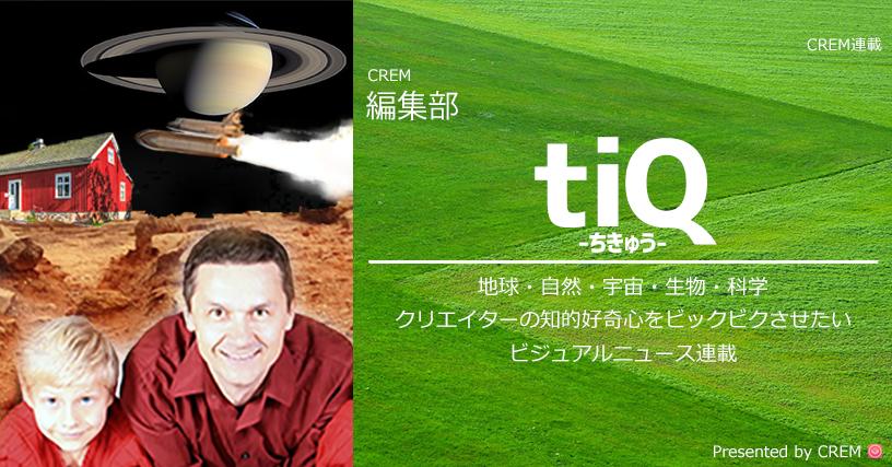 地球外で生命が生息できる星エンセラダス[tiQ/Vol.3]