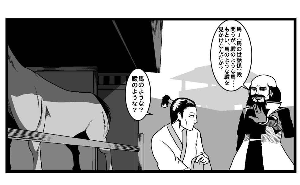 桶狭間編④ 【戦国馬将絵巻 其の五】[GIF漫画/きこか]