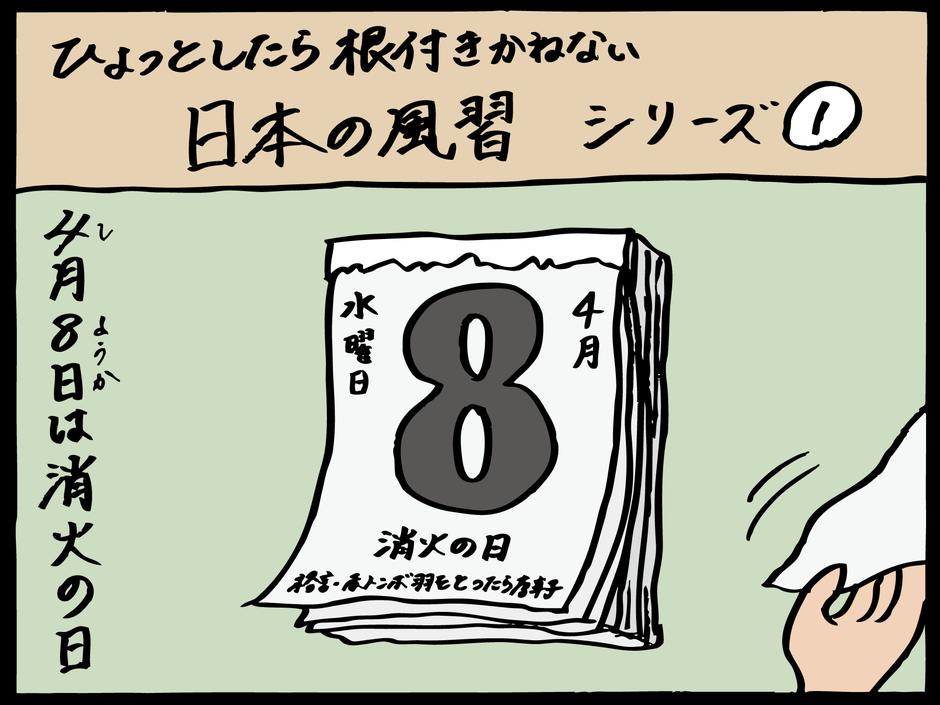 日本の風習シリーズ
