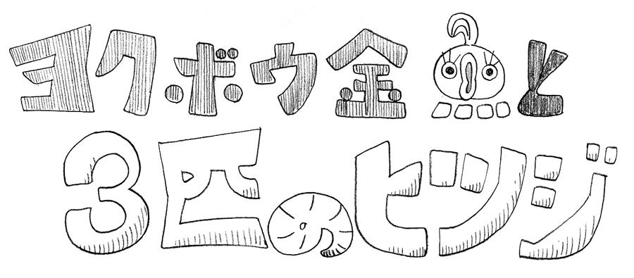ヨクボウ金魚と3匹のヒツジ第5話[GIF漫画/モップ・シュポンタン]