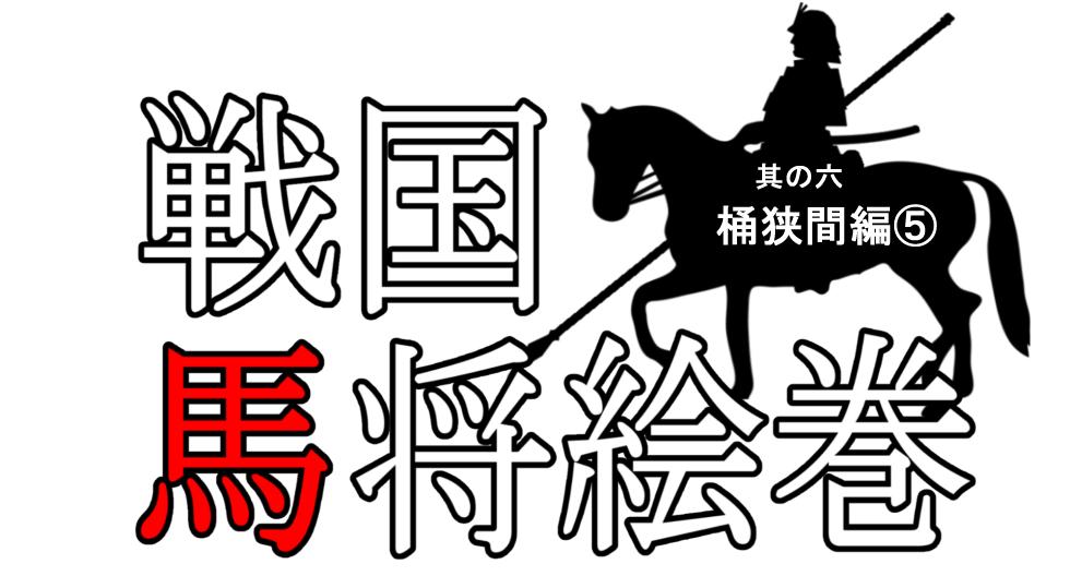 桶狭間編⑤ 【戦国馬将絵巻 其の六】[GIF漫画/きこか]