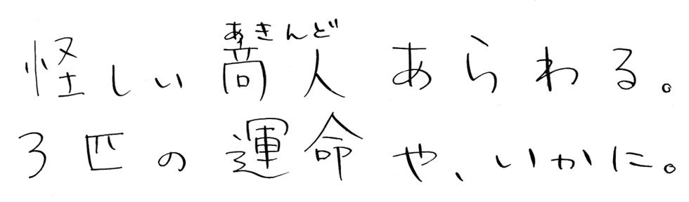 ヨクボウ金魚と3匹のヒツジ第4話[GIF漫画/モップ・シュポンタン]