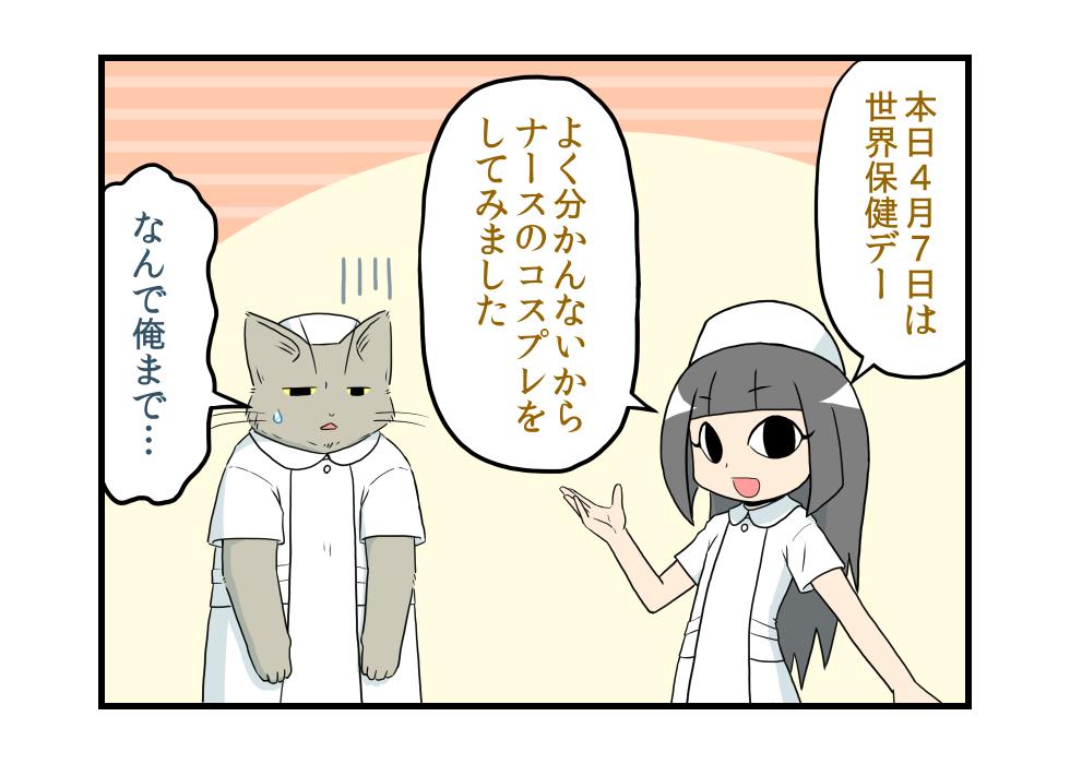 にゃもわら話[GIF漫画/御菓月まる]第6話