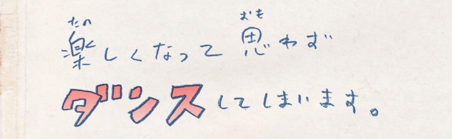 【第3話】とびだせ!ミラーボールちゃん [GIF漫画/ひらのりょう]