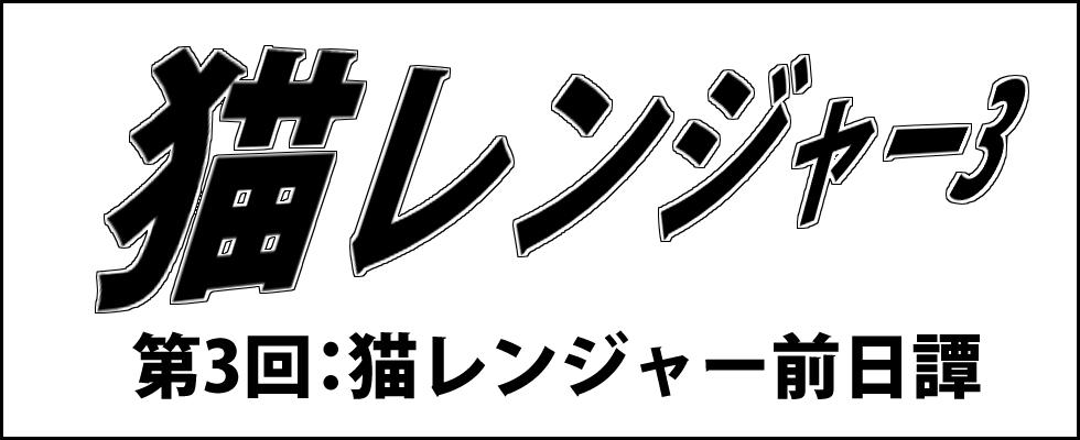 第3回「猫レンジャー前日譚」猫レンジャー3[GIF漫画/御米椎]