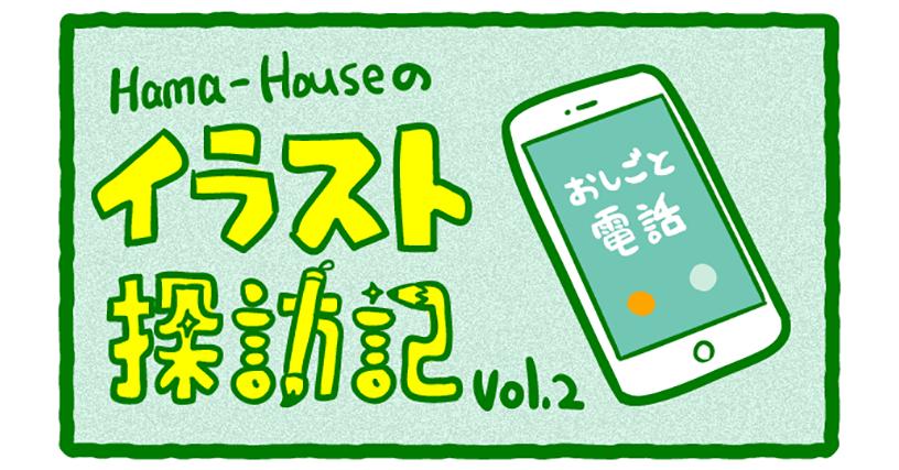 【Vol.2】Hama-Houseのイラスト探訪記[GIFマンガ]