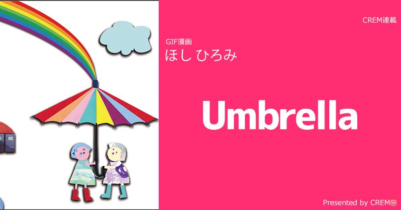 Umbrella第1話[GIF漫画/ほしひろみ]