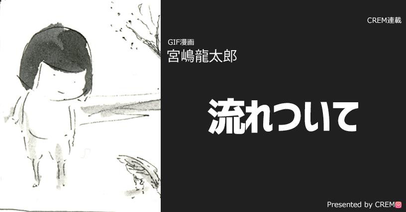 【流れついて第1話】[GIF漫画/宮嶋龍太郎]