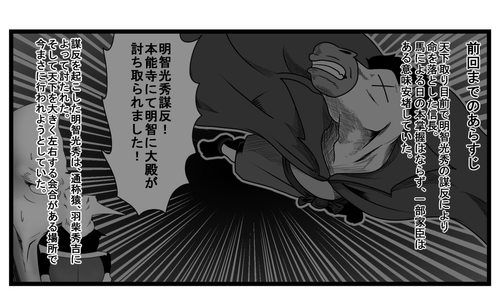 清州会議【戦国馬将絵巻 其の十二】[GIF漫画/きこか]