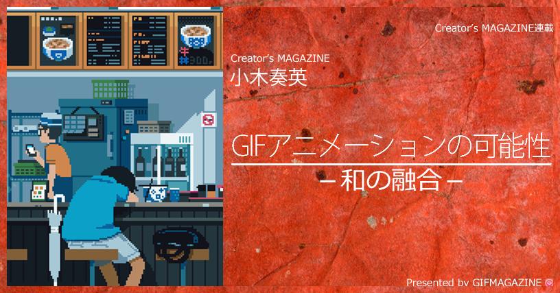 第9回「ドット絵で日本の日常を表現したgifアニメーション」
