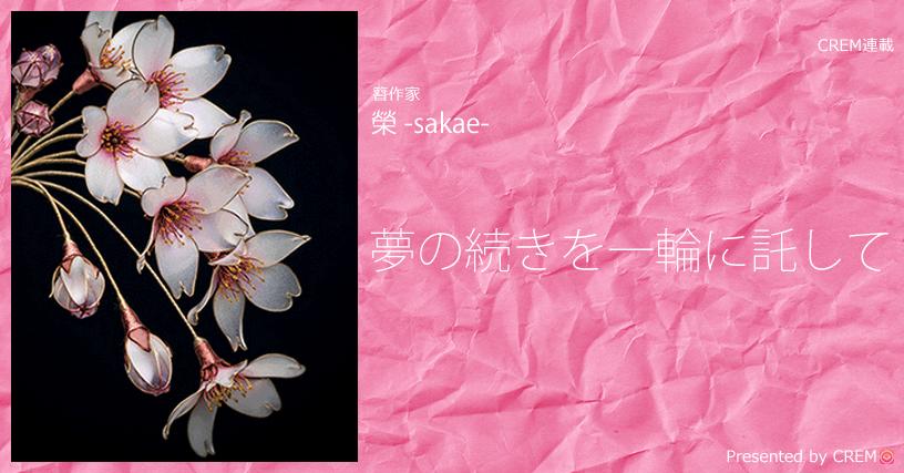夢の続きを一輪に託して 簪作家・榮 -sakae-
