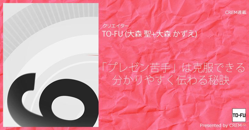 tofu_header