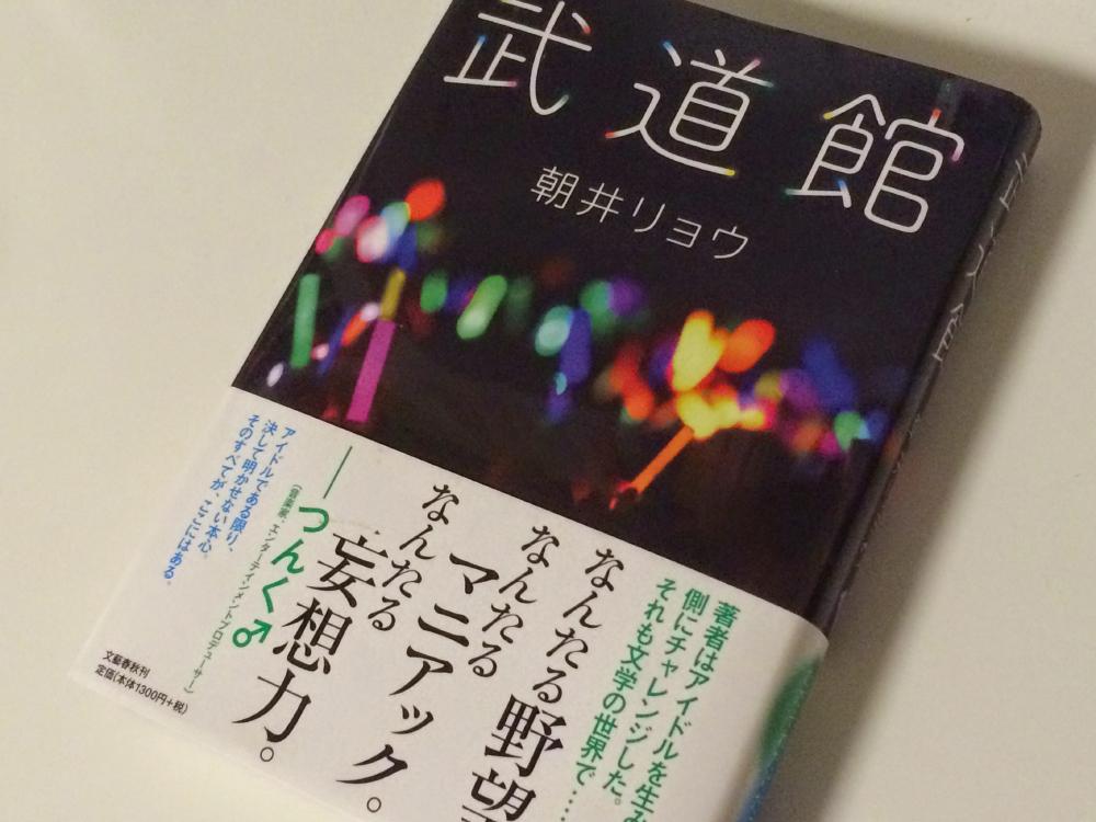 第5回朝井リョウ『武道館』 自分の幸せを人に委ねてはいけない。たとえ、アイドルとして生きるとしても。