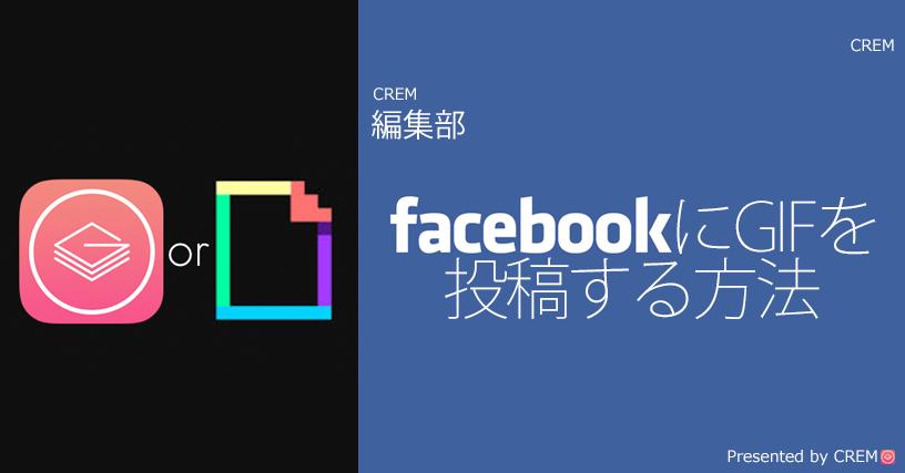 FacebookにGIFを投稿する方法