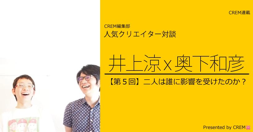 ino_oku_header5