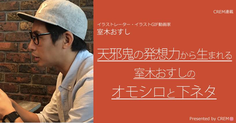 muroki_osushi_001