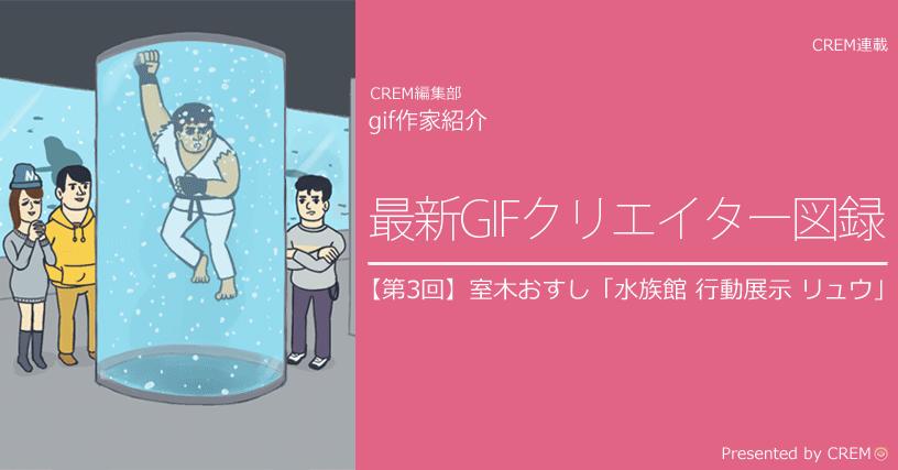 gif_sakka_003