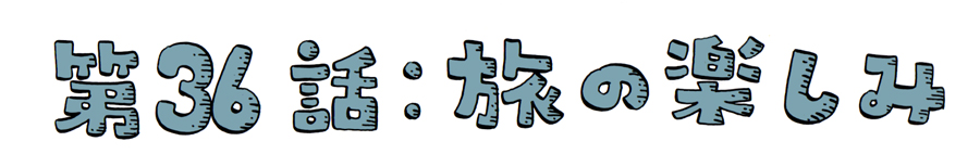 03_title_36