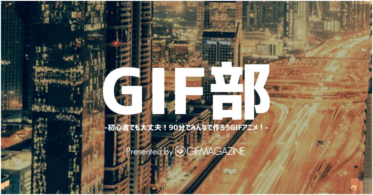 GIF部_gifmagazine
