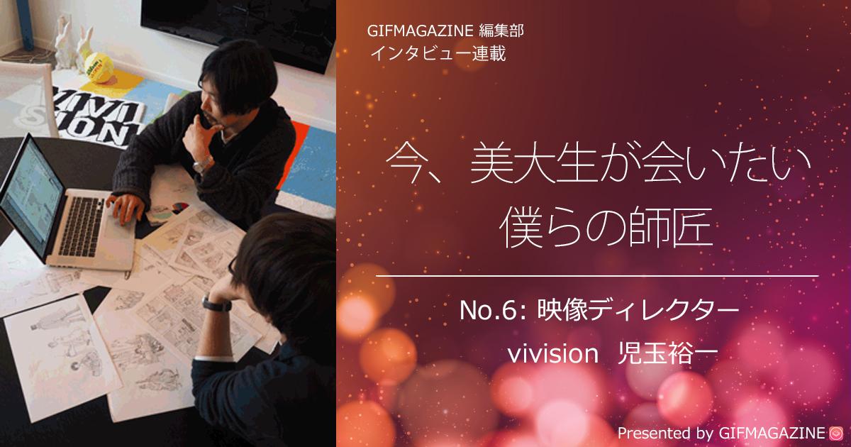 header_bokurano-shisho-kodama