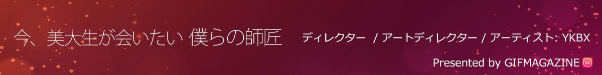 footer_bokurano_shisho_YKBX