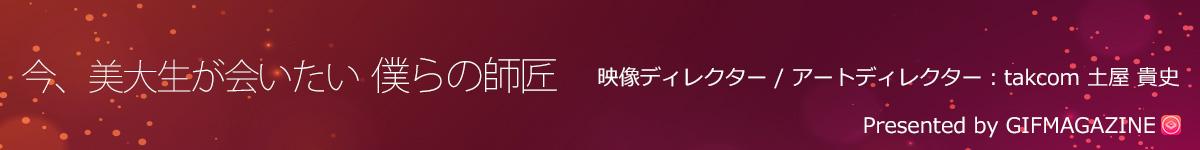 footer_bokurano_shisho_takcom