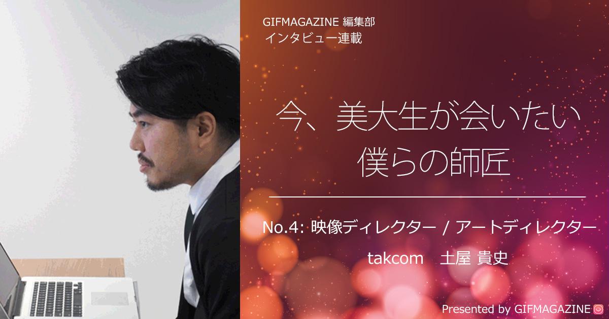 header_bokurano-shisho-takcom