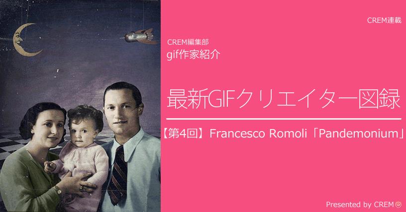 Francesco-Romoli